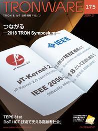 TRONWARE VOL.175 (TRON & IoT 技術情報マガジン)