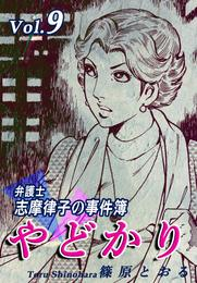 やどかり~弁護士・志摩律子の事件簿~(9) 漫画