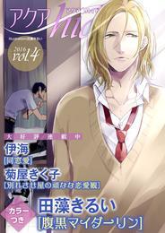 アクアhide vol.4 漫画