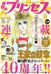 プリンセス 2016年10月号 漫画