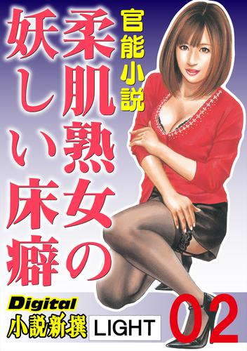【官能小説】柔肌熟女の妖しい床癖 漫画