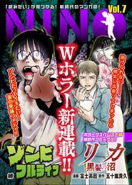 NINO Vol.7 漫画