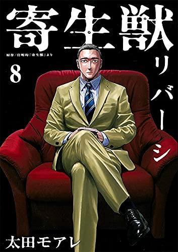 寄生獣リバーシ (1-8巻 最新刊) 漫画