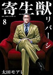 寄生獣リバーシ (1-8巻 最新刊)