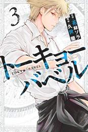 トーキョーバベル (1-3巻 最新刊)