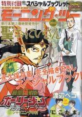 モーニング・ツー 定期購読 (ポイント1万円分) 漫画