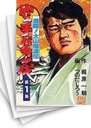 【中古】空手バカ一代 [KCスペシャル版] (1-17巻) 漫画