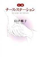 自選 ナース・ステーション[文庫版] (1-12巻 全巻) 漫画