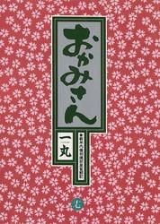 おかみさん 17 冊セット全巻 漫画
