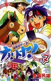 麺屋台ロード ナルトヤ! No.7 漫画