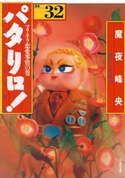 パタリロ! 32巻 漫画
