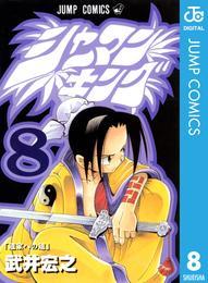 シャーマンキング 8 漫画