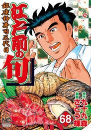 江戸前の旬 68 漫画