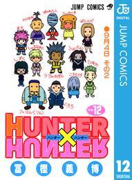 HUNTER×HUNTER モノクロ版 12 漫画