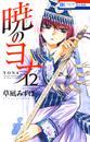 暁のヨナ 12巻 漫画