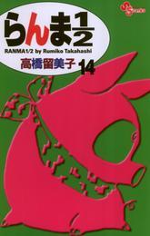 らんま1/2〔新装版〕(14) 漫画