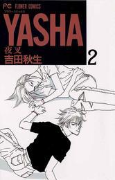 YASHA―夜叉―(2) 漫画