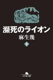 瀕死のライオン(下) 漫画
