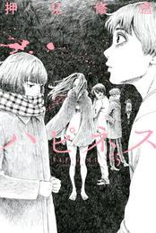ハピネス(5) 漫画