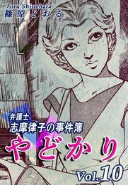 やどかり~弁護士・志摩律子の事件簿~(10) 漫画