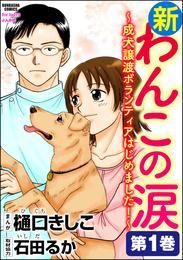 新わんこの涙~成犬譲渡ボランティアはじめました! 第1巻 漫画