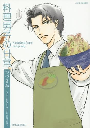 料理男子の日常 漫画