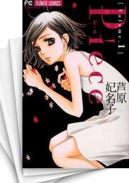 【中古】Piece (1-10巻 全巻) 漫画