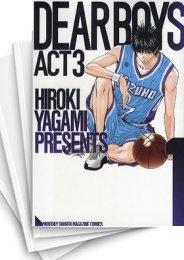 【中古】DEAR BOYS ACT3 ディアボーイズ アクト3 (1-21巻) 漫画