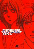 REVENGE(リベンジ) (1-2巻 全巻) 漫画