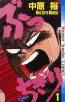 ぶっちぎり (1-14巻 全巻) 漫画