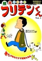 フリテンくん (1-19巻 全巻) 漫画