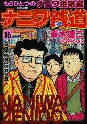 もうひとつの [ナニワ金融道] ナニワ銭道 (1-16巻 全巻) 漫画