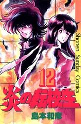 炎の転校生 12 冊セット全巻 漫画
