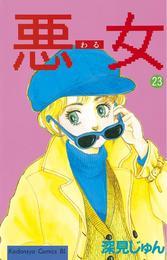 悪女(わる)(23) 漫画