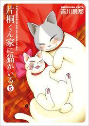 片桐くん家に猫がいる 5巻 漫画