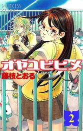 オヤユビヒメ∞ 2 漫画