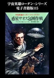 宇宙英雄ローダン・シリーズ 電子書籍版115 惑星サオス包囲作戦 漫画