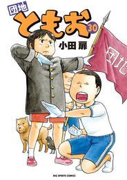 団地ともお(30) 漫画