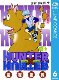 HUNTER×HUNTER モノクロ版 6 漫画