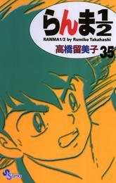 らんま1/2〔新装版〕(35) 漫画