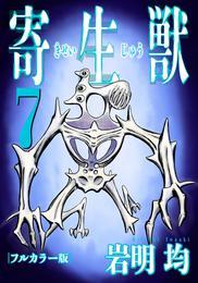 寄生獣 フルカラー版(7) 漫画