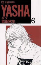 YASHA―夜叉―(6) 漫画