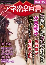 アネ恋♀宣言 Vol.15 漫画