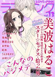 ラブ×ピンク こんなのハジメテ Vol.13 【電子限定シリーズ】 漫画