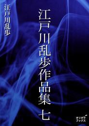 江戸川乱歩作品集 七 漫画