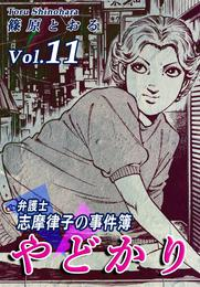 やどかり~弁護士・志摩律子の事件簿~(11) 漫画