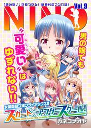 NINO Vol.9 漫画