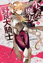 小さな魔女と野良犬騎士 6 冊セット 最新刊まで 漫画