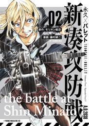 永久×バレット 新湊攻防戦 2 冊セット 最新刊まで