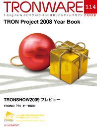 TRONWARE VOL.114 (TRON & IoT 技術情報マガジン)
